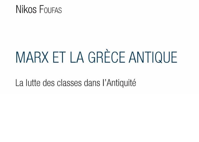"""Couverture du livre de Nikos Foufas """"Marx et la Grèce antique"""""""
